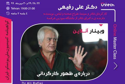 دوره درباره ظهور کارگردانی علی رفیعی