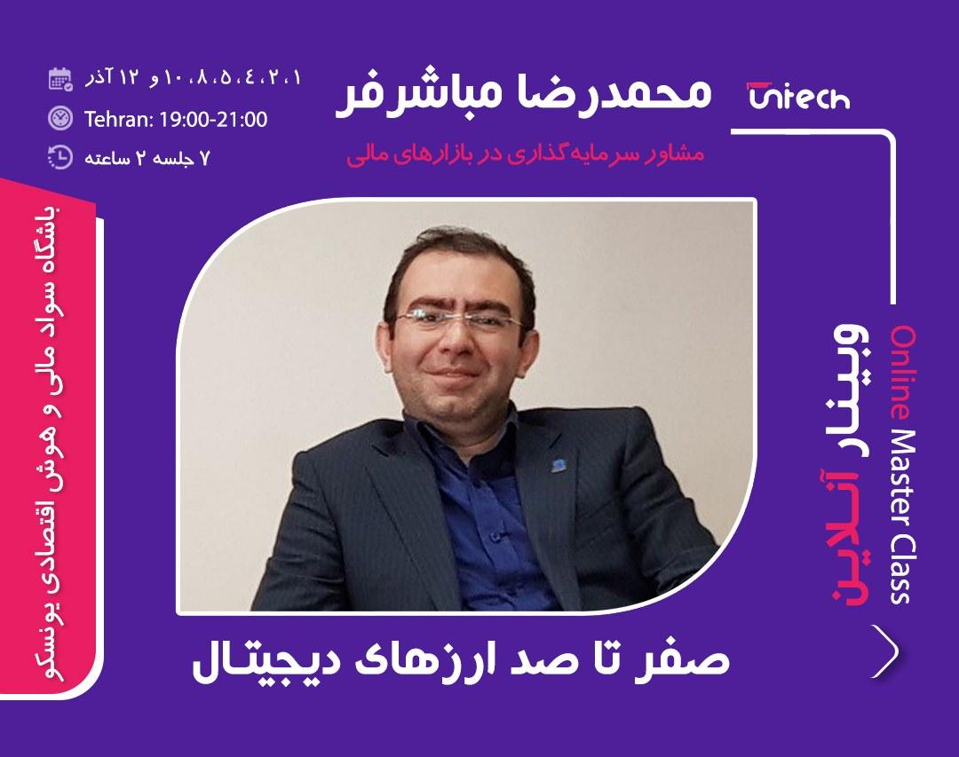 صفر تا صد ارزهای دیجیتال با محمدرضا مباشرفر (مشاور سرمایه گذاری در بازارهای مالی)