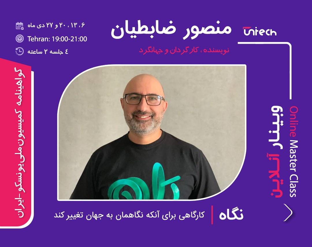 وبینار منصور ضابطیان