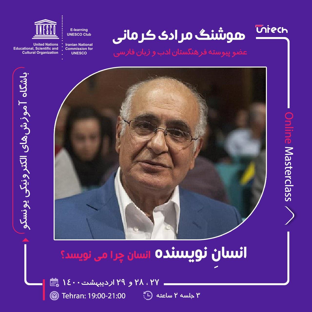 وبینار هوشنگ مرادی کرمانی