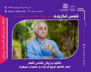 وبینار شمس لنگرودی