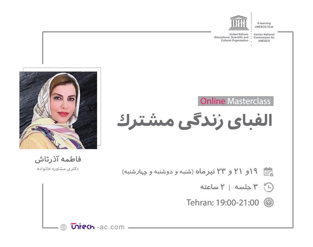 webinar-azartash